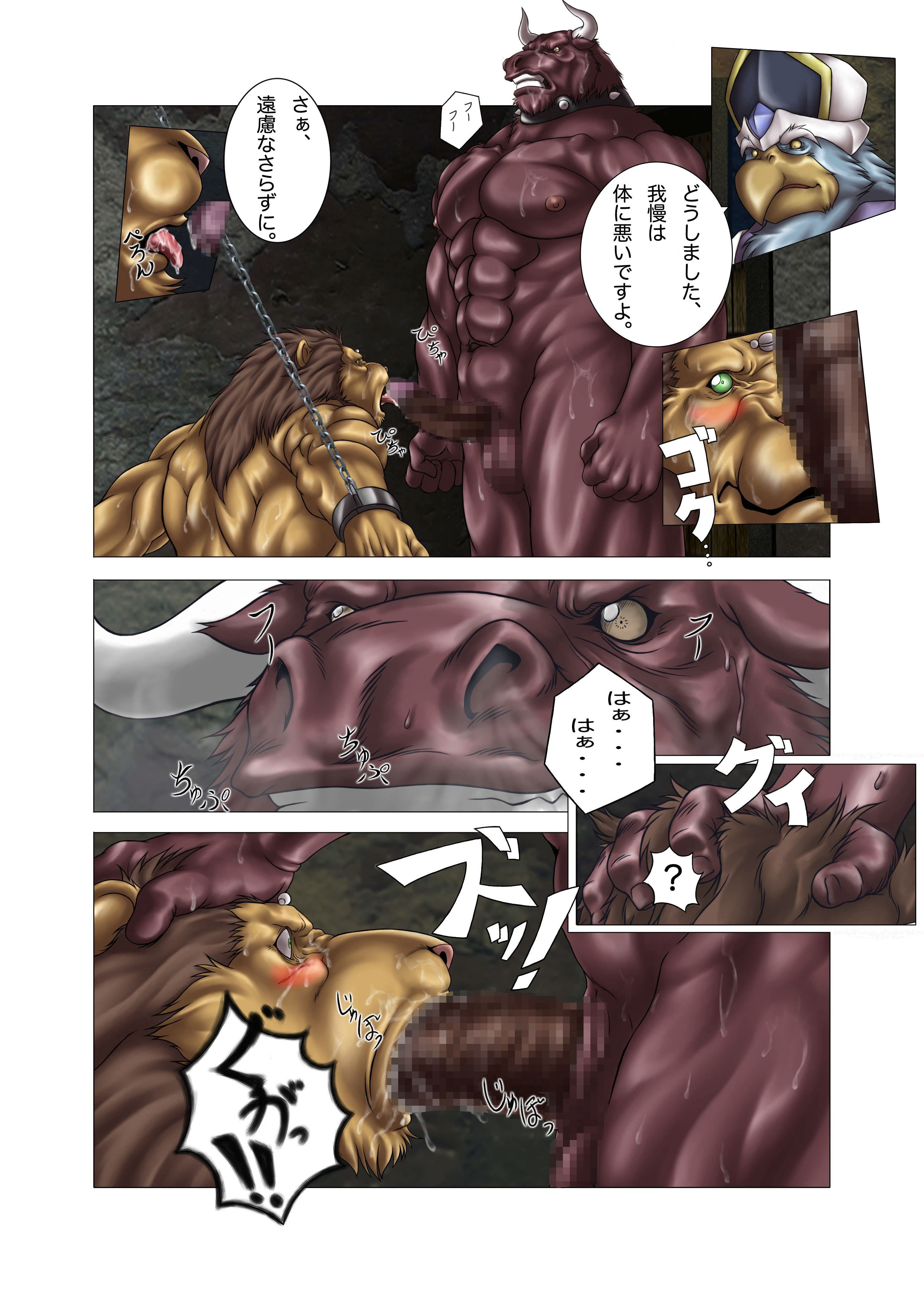Яой король лев 5 фотография